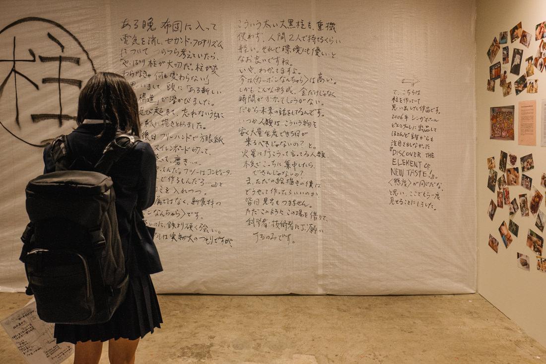 会田誠展 GROUND NO PLAN