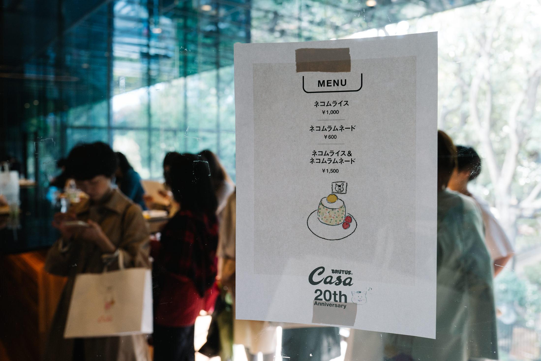 『カーサ ブルータス』創刊20周年イベント・猫村さんモバイル茶室プロジェクト「夢のネコムーランド」