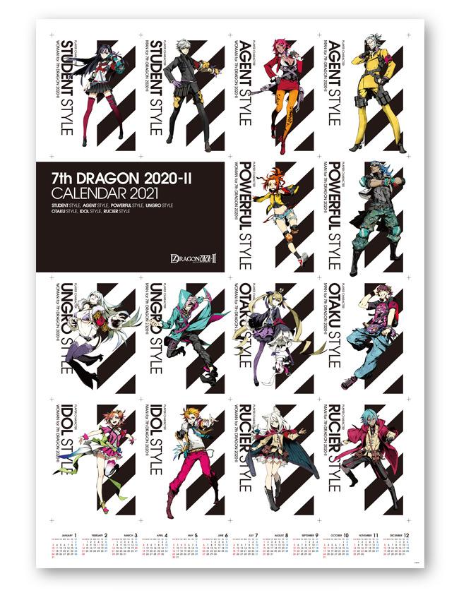 『セブンスドラゴン2020&2020-II』カレンダーポスター