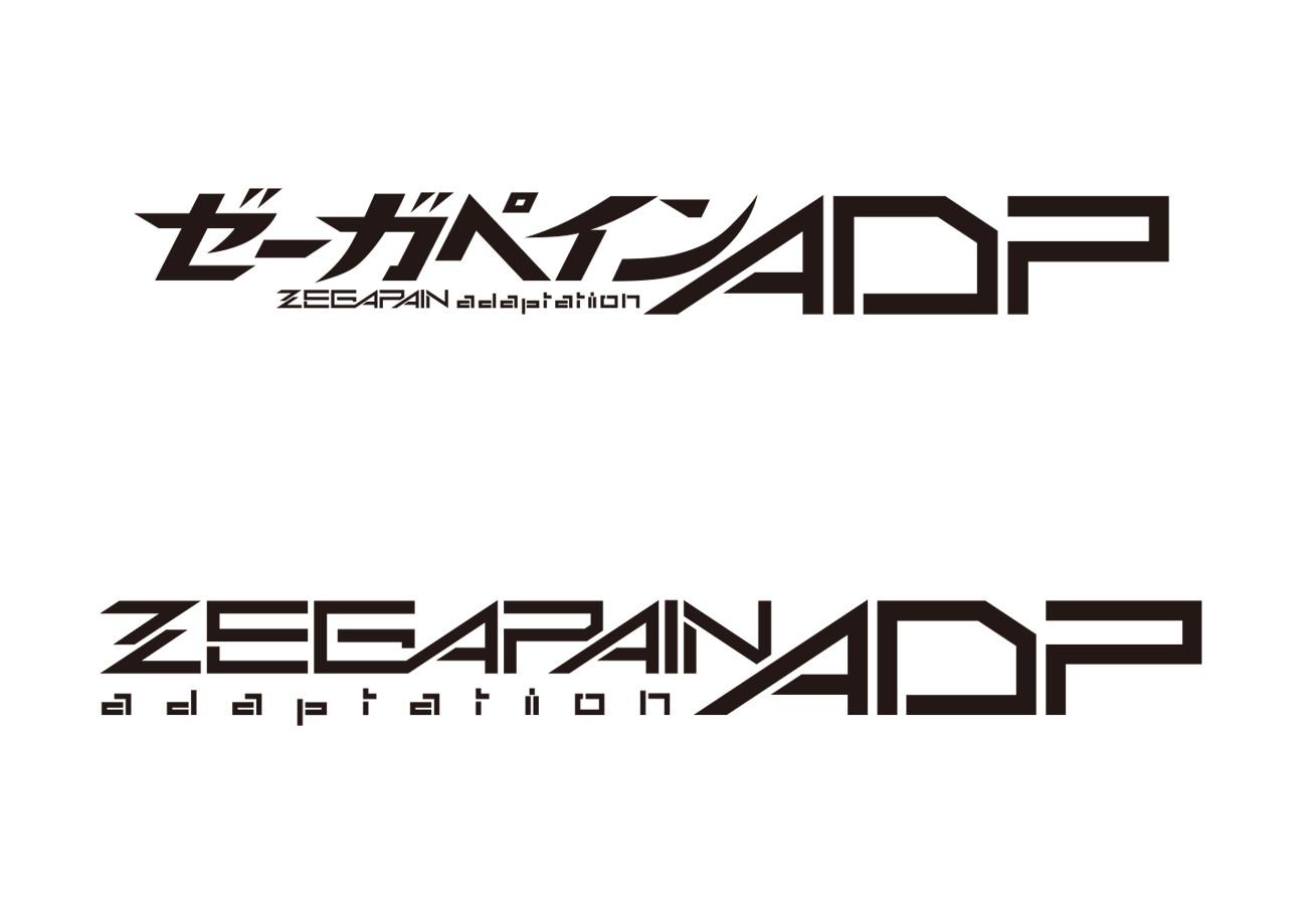 ゼーガペインADP | ロゴ