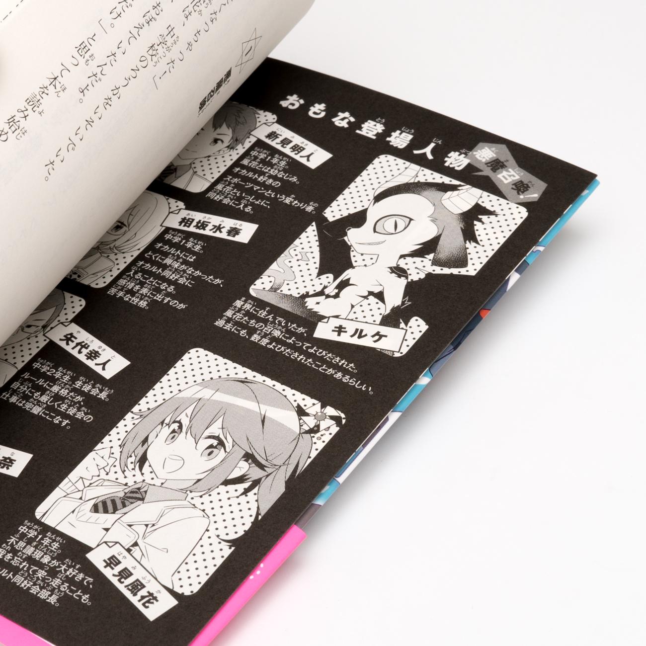 悪魔召喚! | 第1巻 作:秋木真 絵:晴瀬ひろき