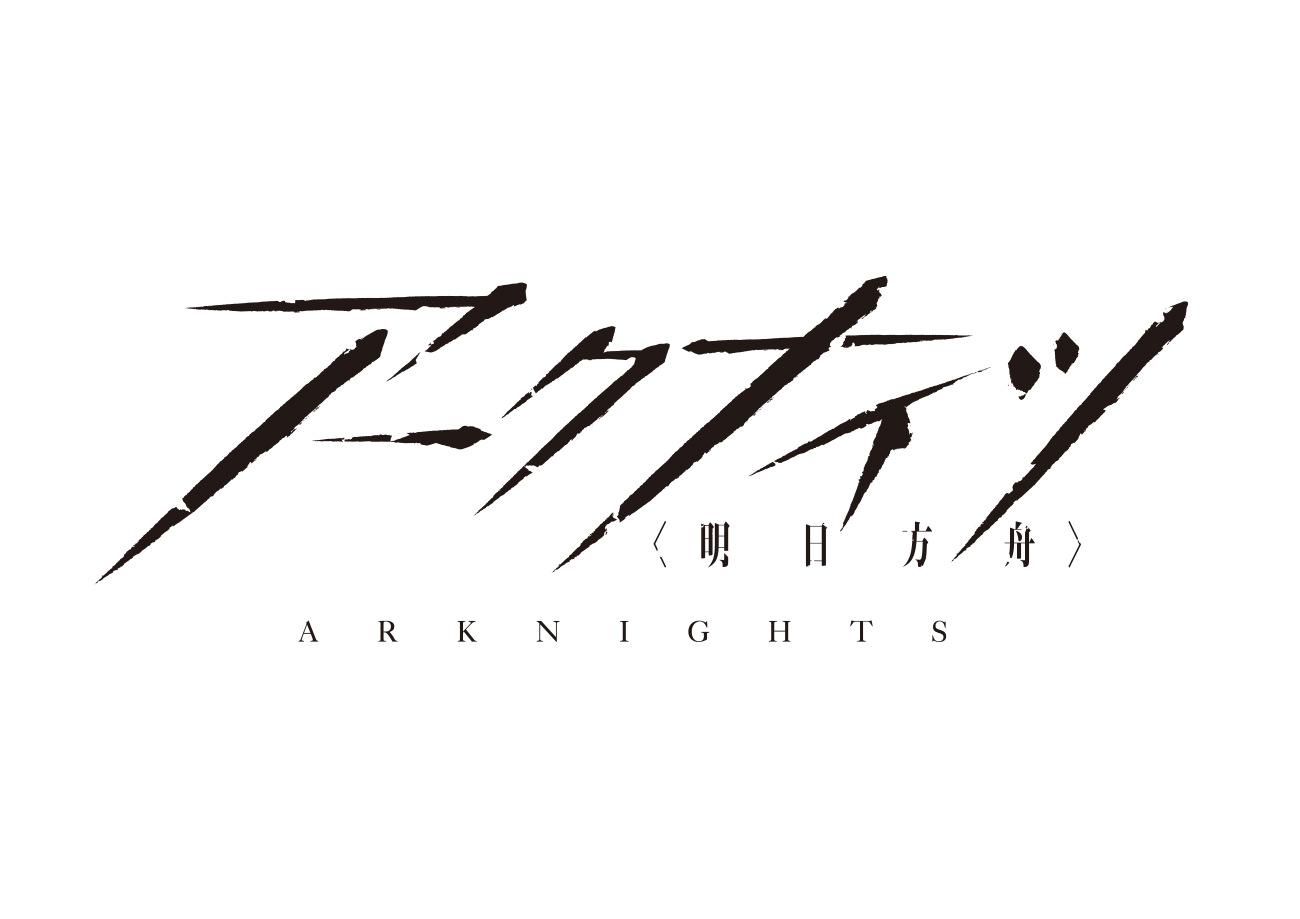 アークナイツ 明日方舟| ロゴ