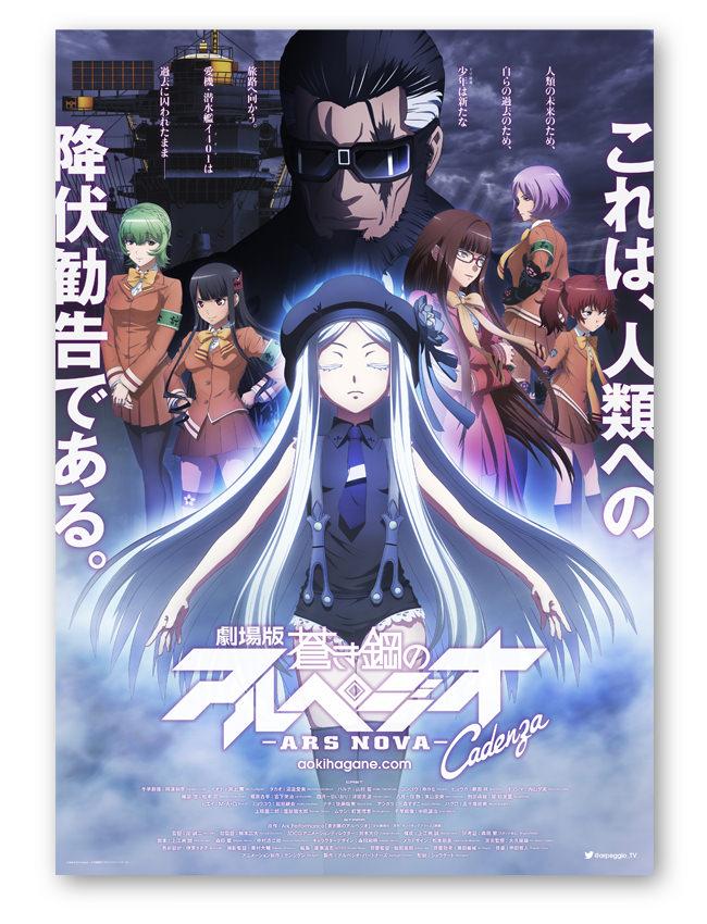 『劇場版 蒼き鋼のアルペジオ -ARS NOVA- Cadenza』<BR>第2弾ポスター