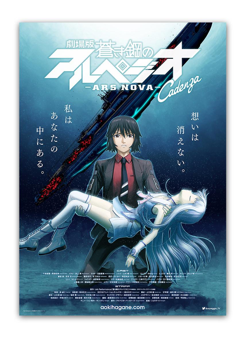 『劇場版 蒼き鋼のアルペジオ -ARS NOVA- Cadenza』<BR>第3弾ポスター