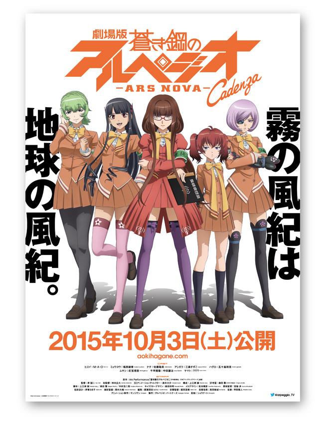 『劇場版 蒼き鋼のアルペジオ -ARS NOVA- Cadenza』ティザーポスター
