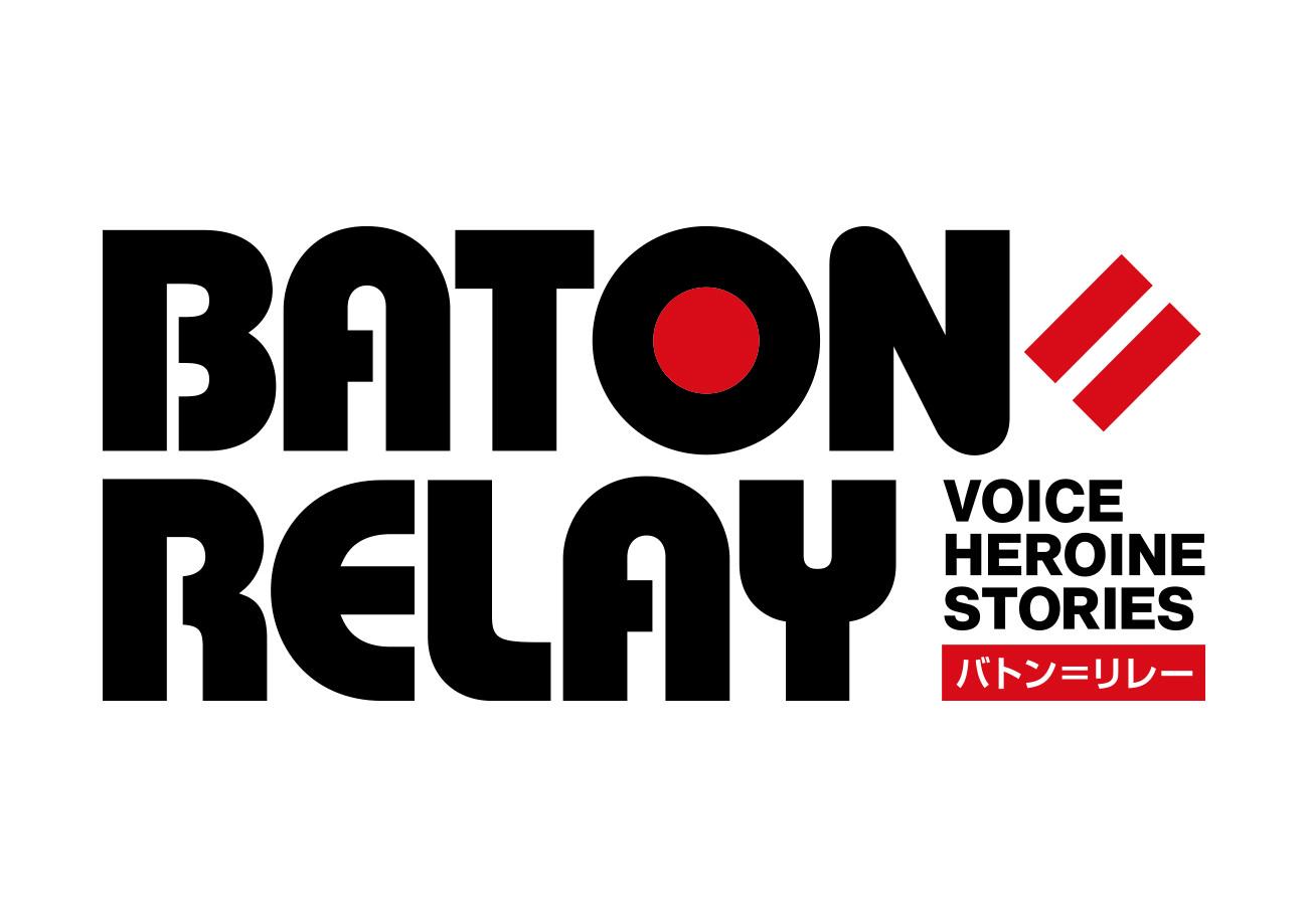 BATON=RELAY(バトン=リレー)| ロゴ