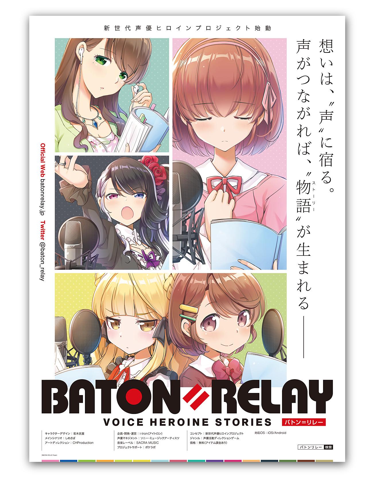 BATON=RELAY(バトン=リレー)| ポスター