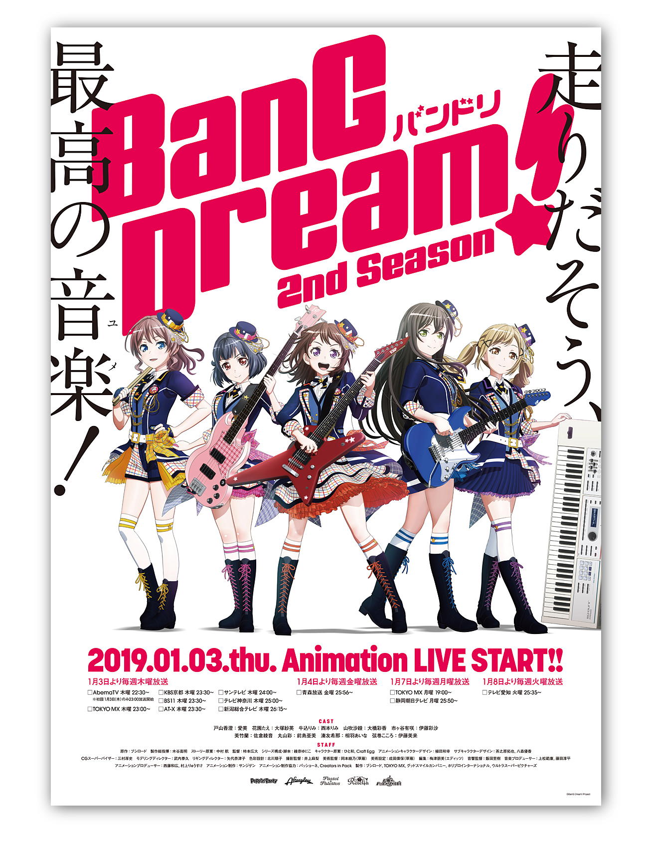 BanG Dream! 2nd Season | ポスター