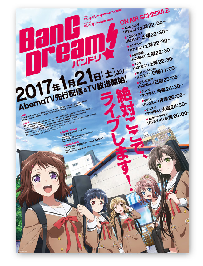 『BanG Dream! バンドリ!』番組宣伝ポスター