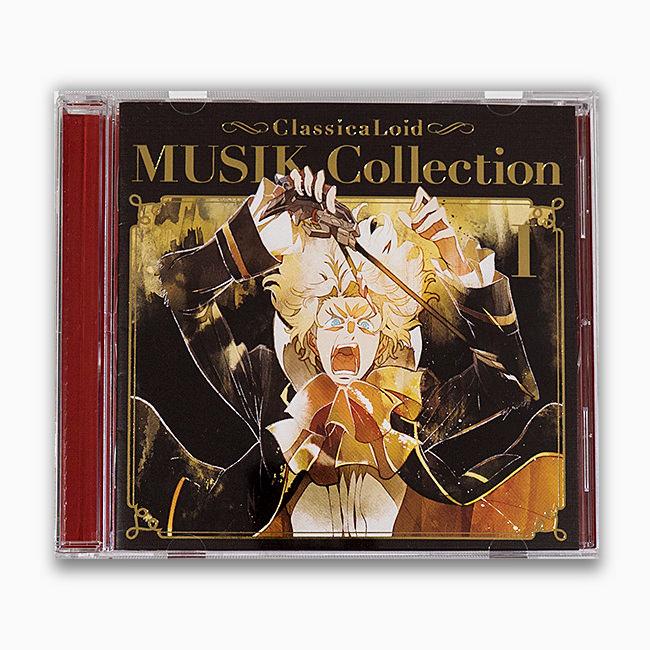 『クラシカロイド』MUSIK Collection Vol.1