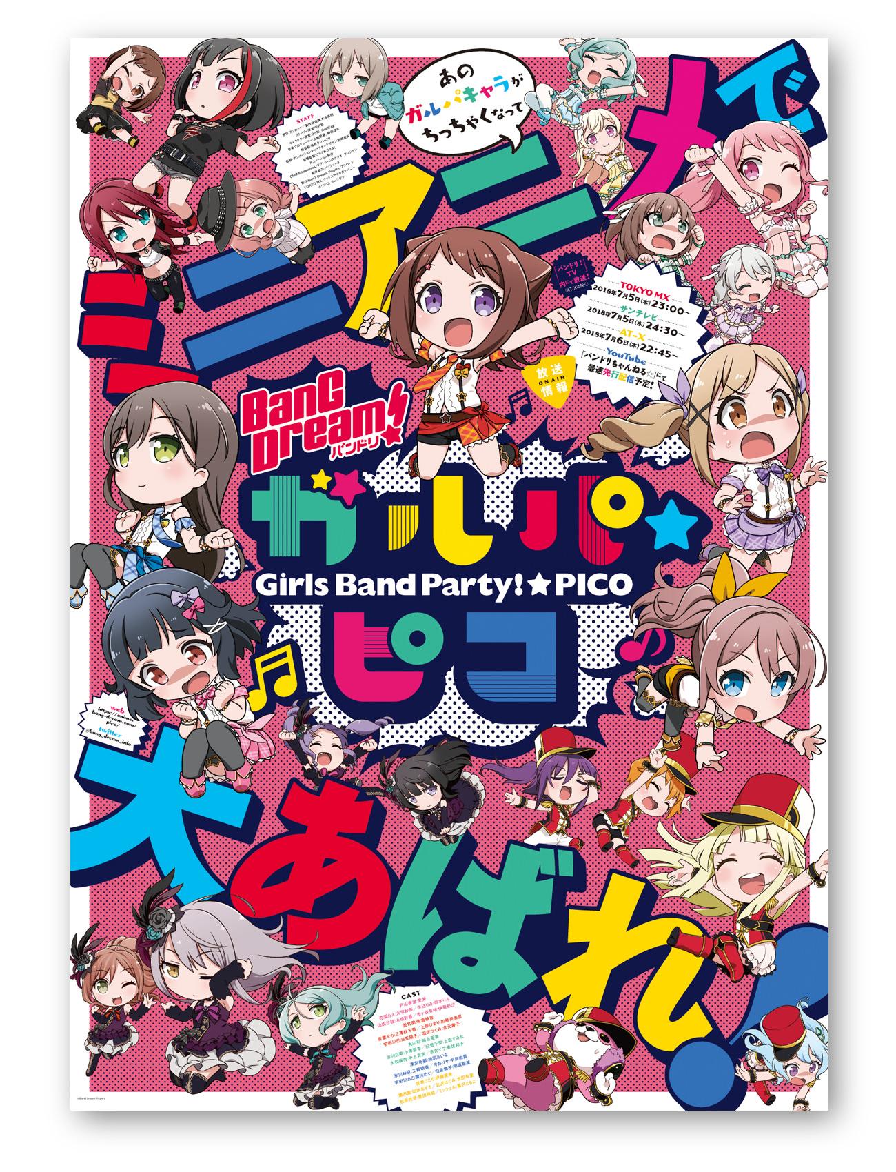 BanG Dream! ガルパ☆ピコ | ポスター