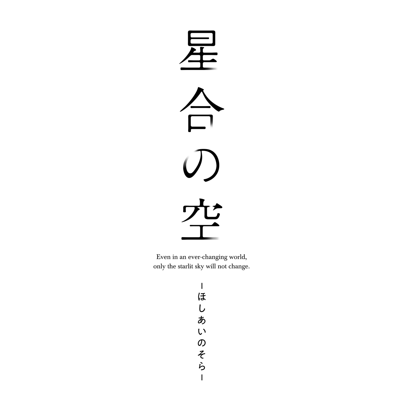 星合の空| ロゴ