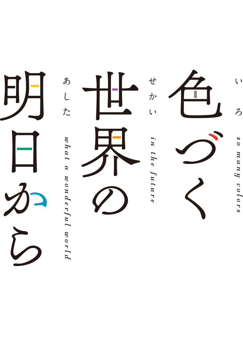 色づく世界の明日から | ロゴ