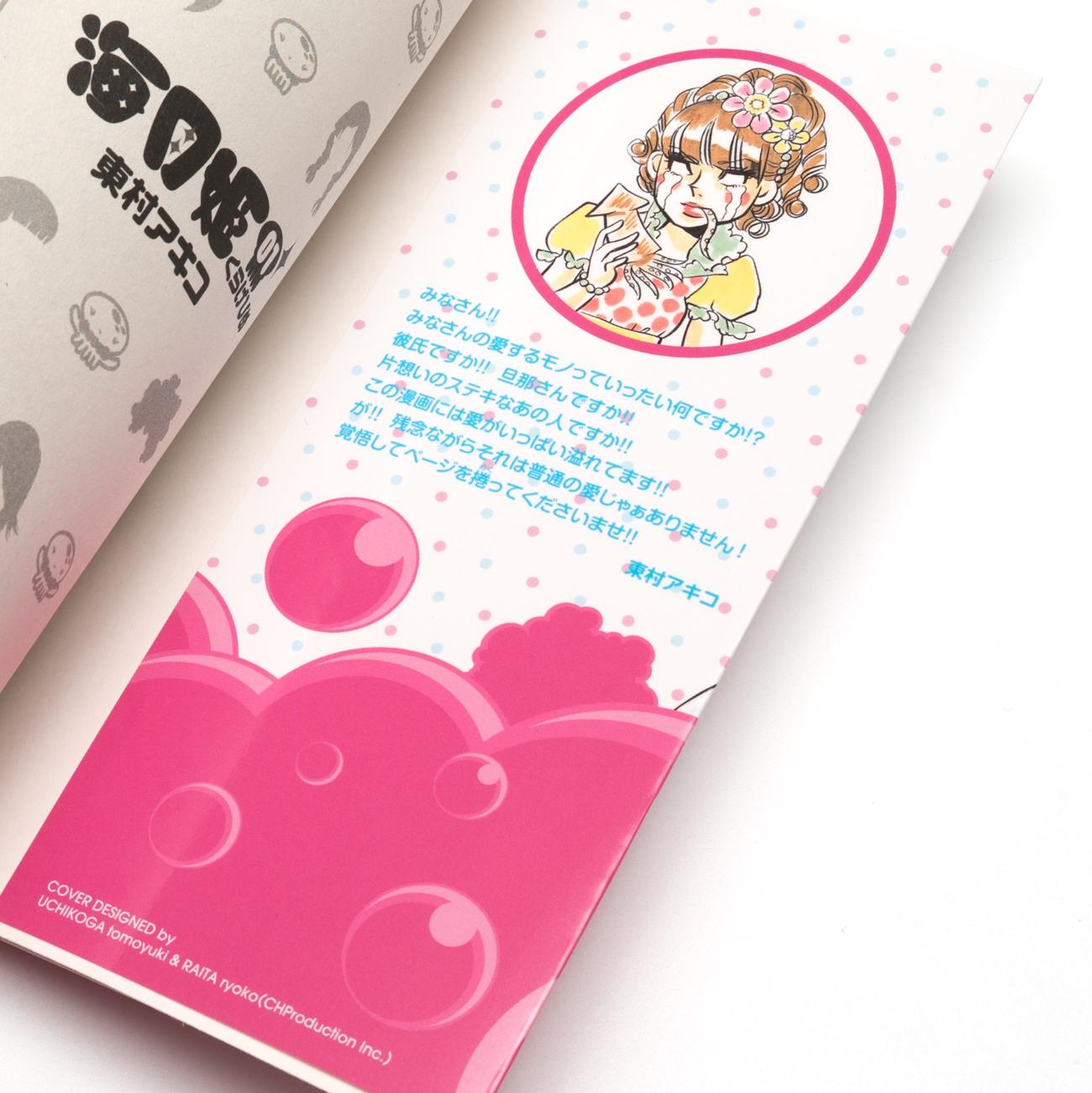 海月姫 | 第1巻 東村アキコ