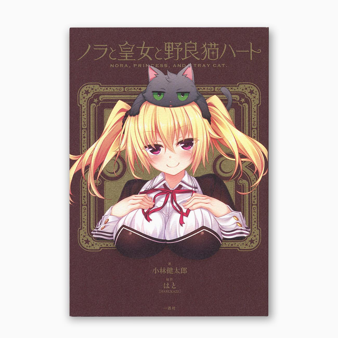 ノラと皇女と野良猫ハート 著:小林健太郎 原作:はと(HARUKAZE)
