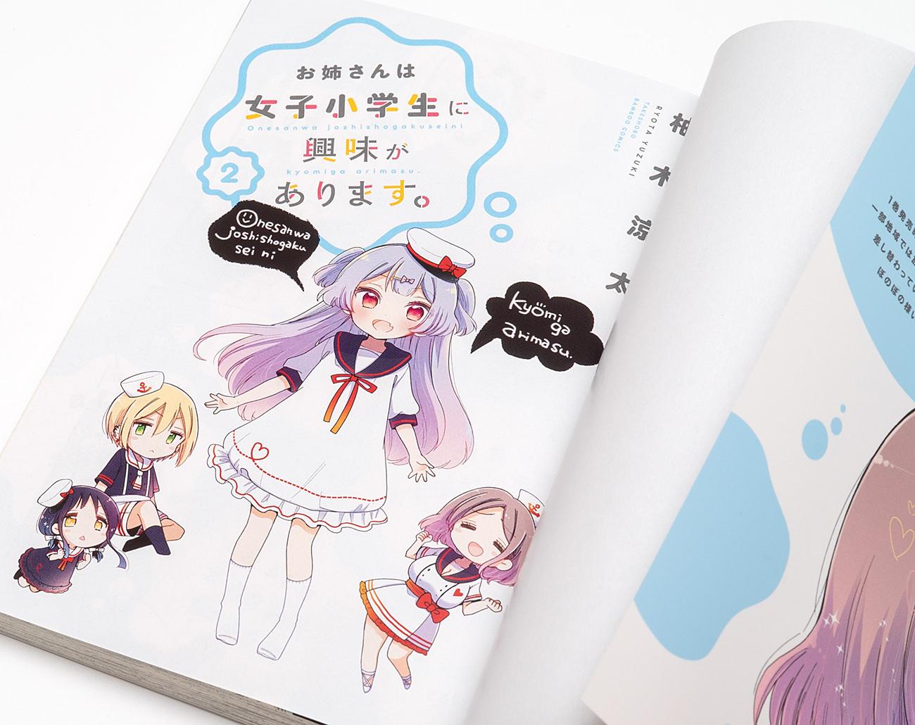 お姉さんは女子小学生に興味があります。 | 第2巻 柚木涼太