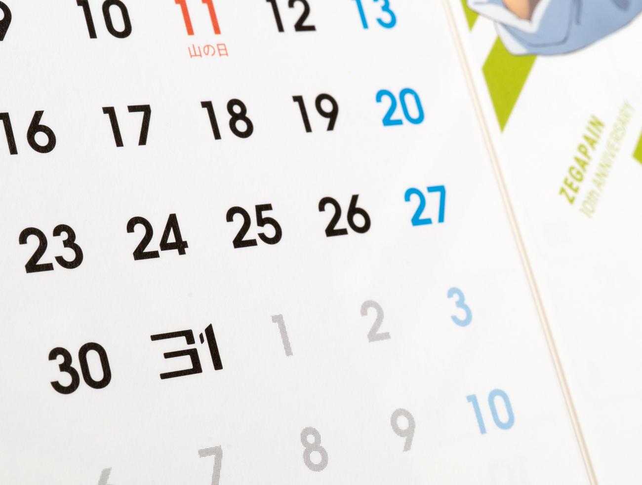 サンライズ カレンダー2016