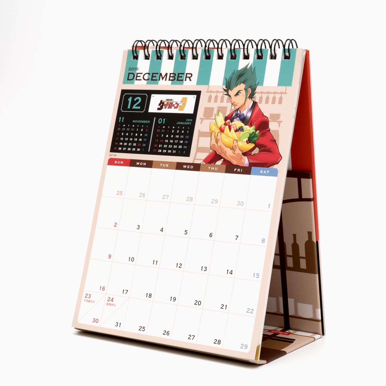 サンライズ カレンダー2018