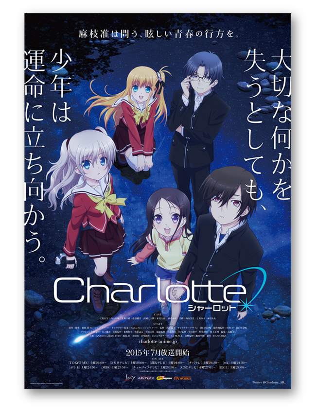 『Charlotte』ポスター