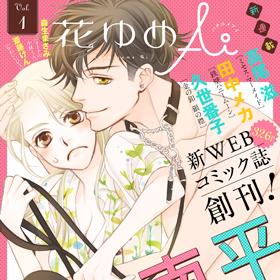 花ゆめAi Vol.1〜3