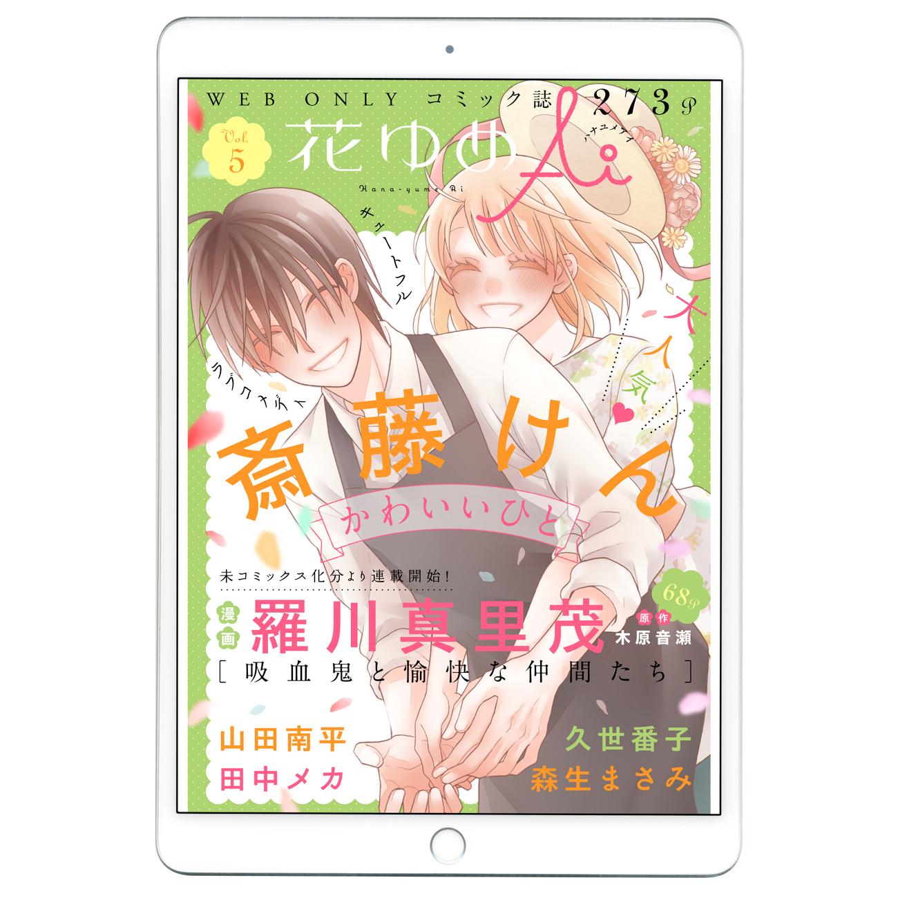 花ゆめAi Vol.4〜8
