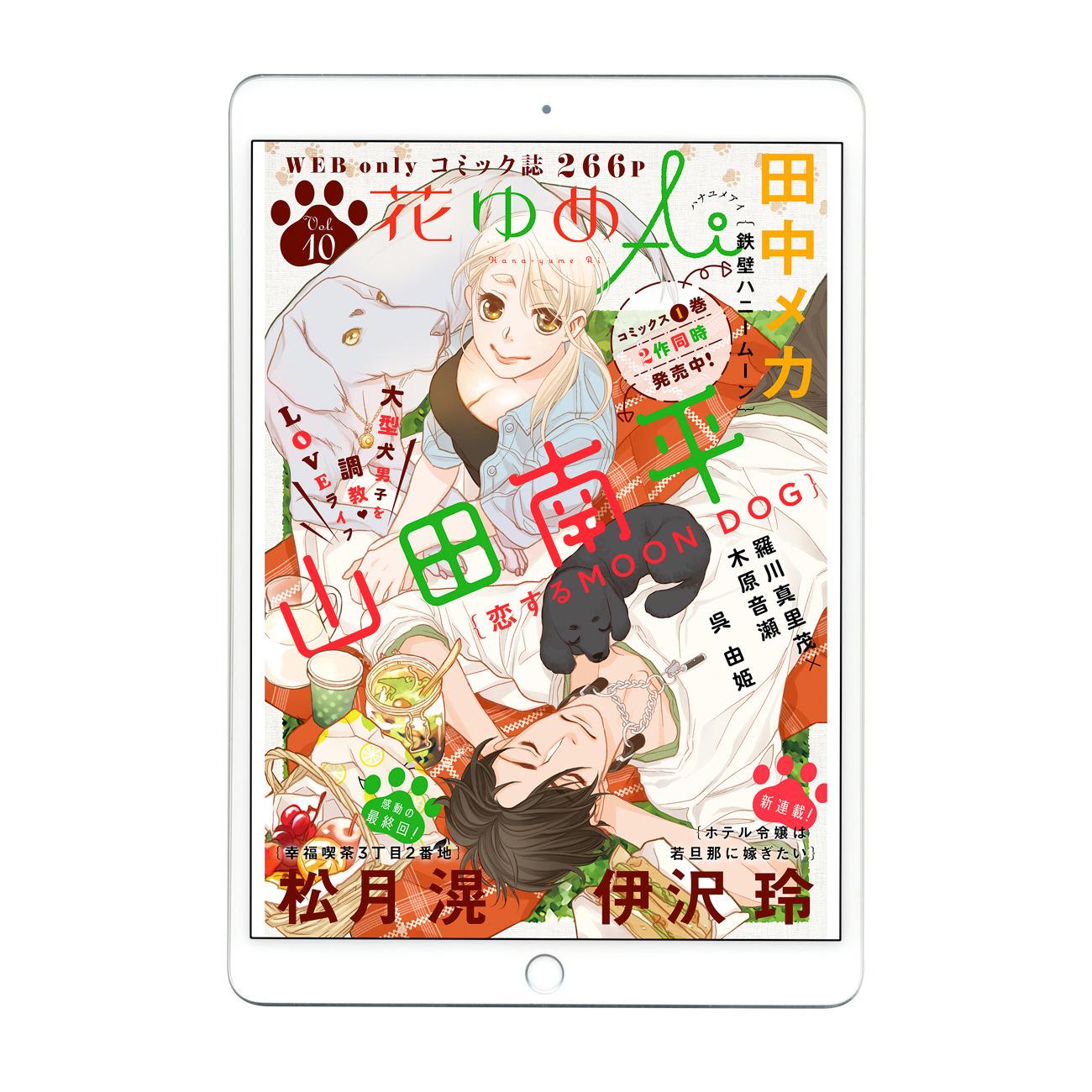 花ゆめAi Vol.4〜11