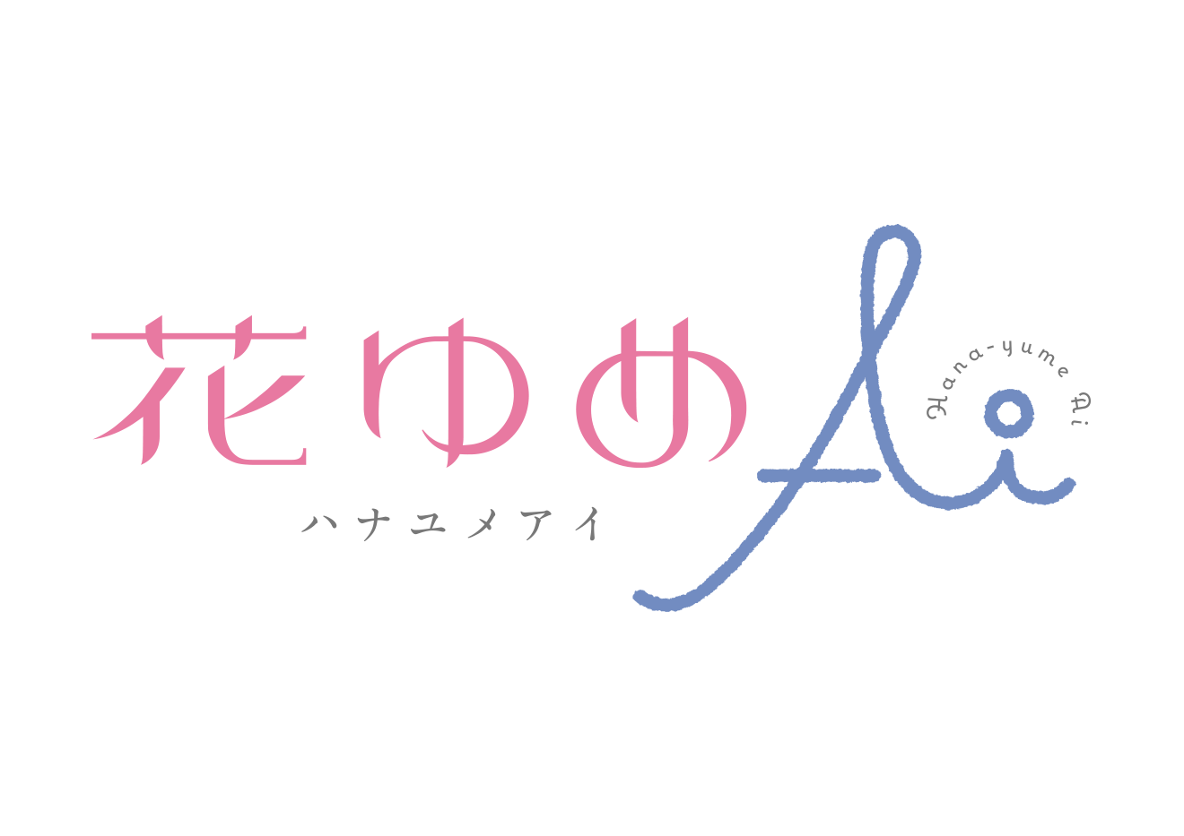 花ゆめAi | ロゴ