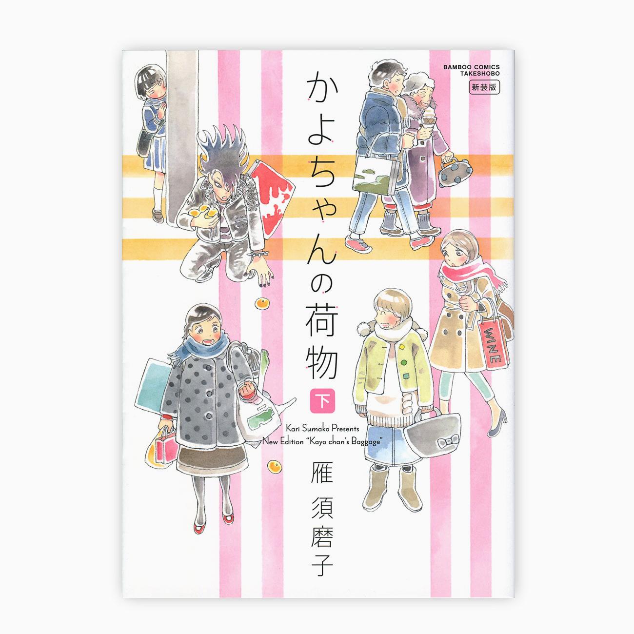 『かよちゃんの荷物』上・下巻/雁 須磨子