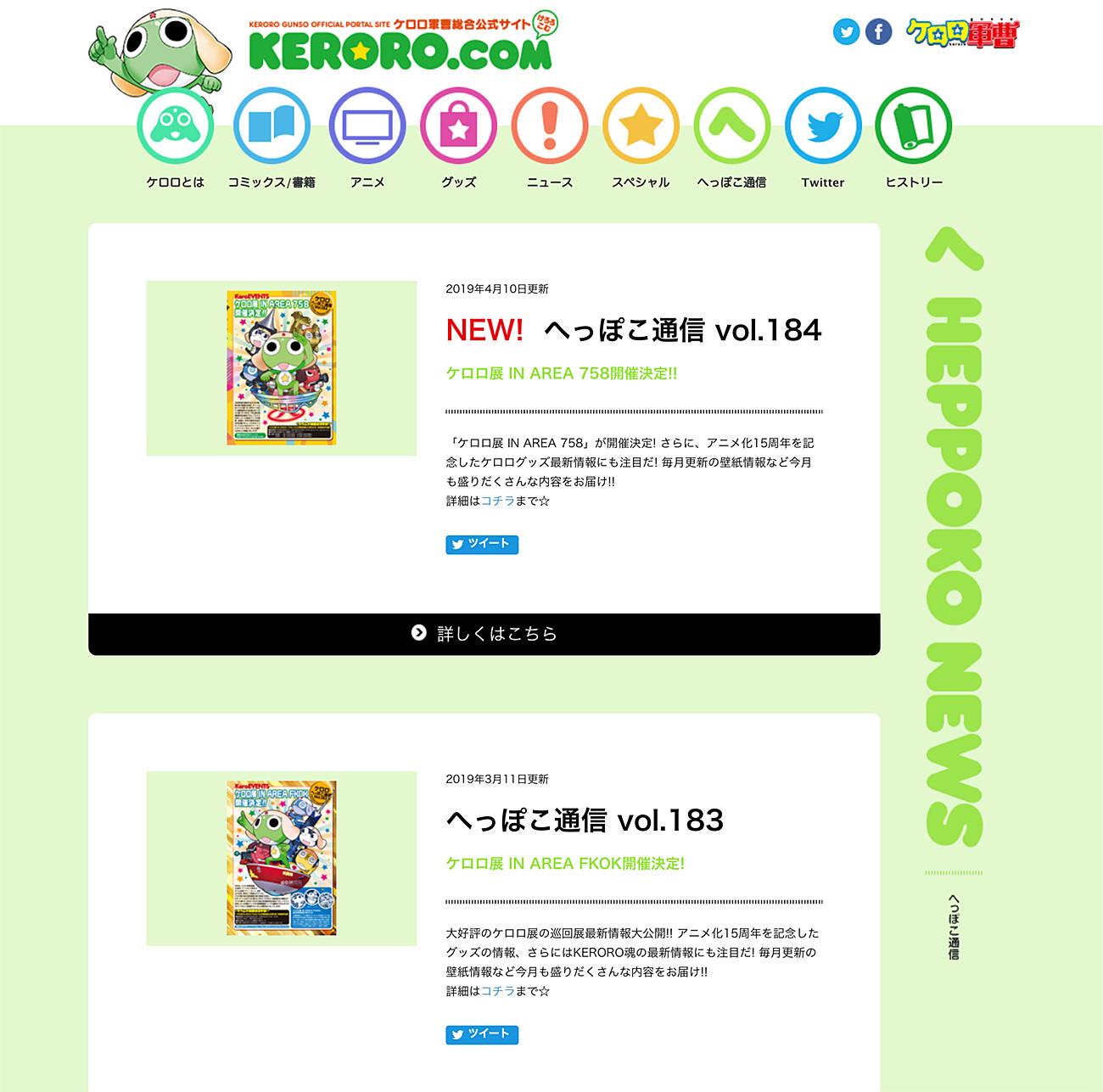ケロロ軍曹総合公式サイト KERORO.COM