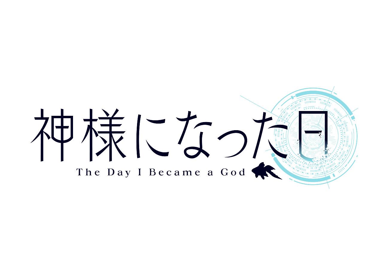 神様になった日| ロゴ