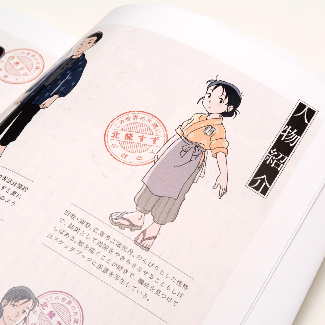『この世界の片隅に』劇場アニメ公式ガイドブック