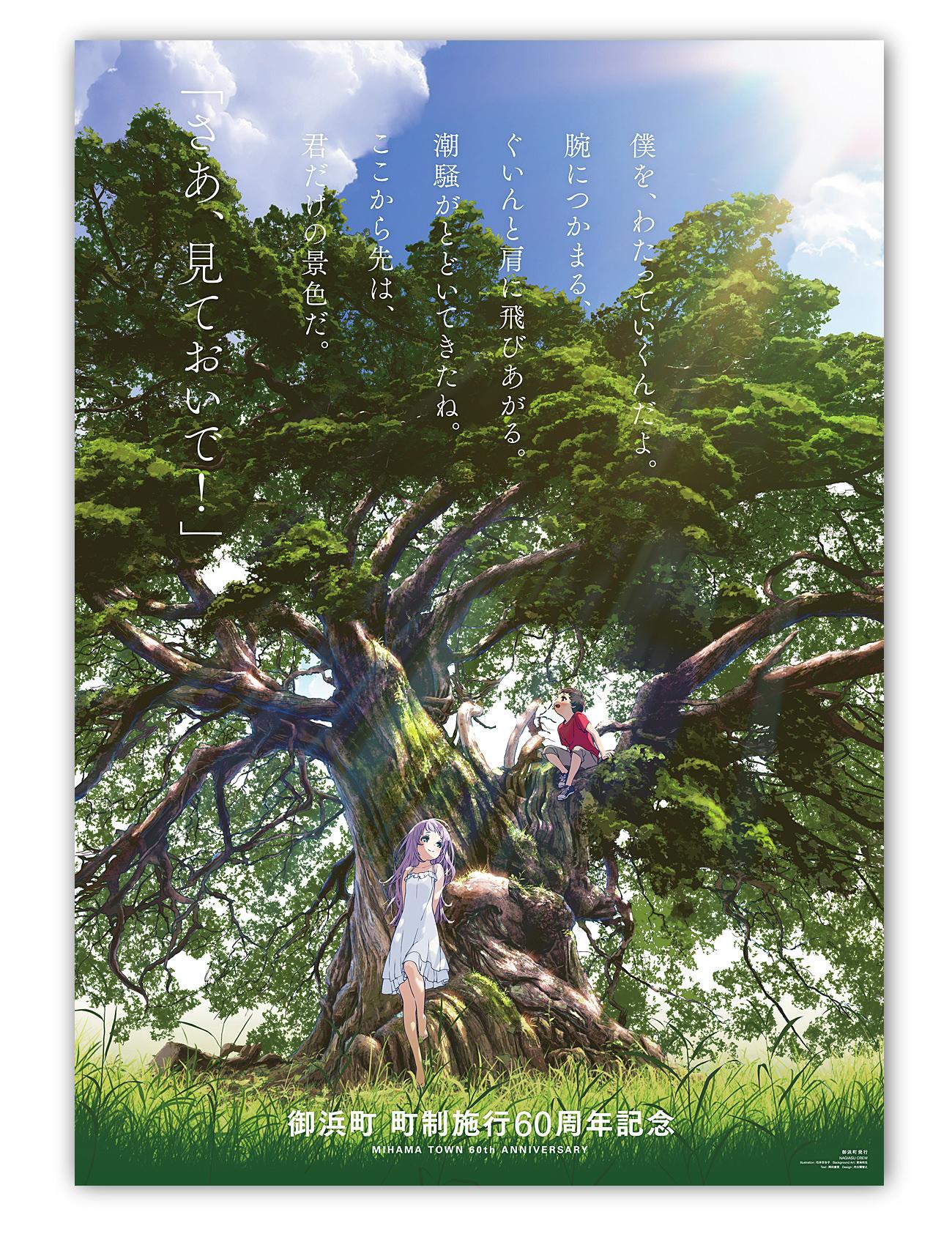 御浜町 町政施行60周年記念 | ポスター