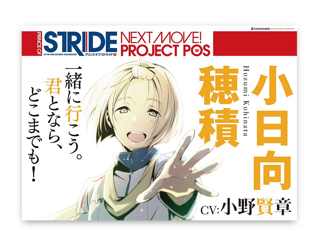 プリンス・オブ・ストライド NEXT MOVE PROJECT ポスター