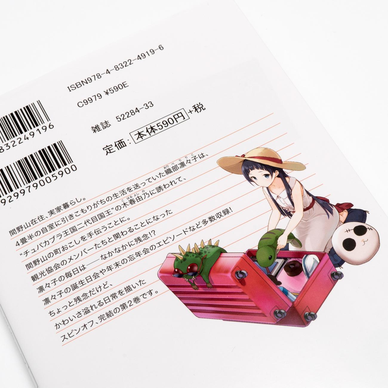 サクラクエスト外伝 織部凛々子の業務日報 | 第2巻 漫画:まっくすめろん