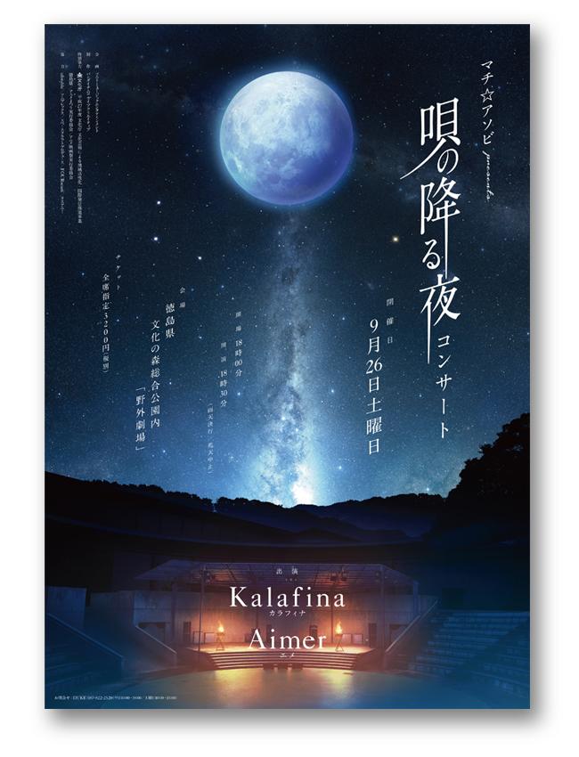 マチ☆アソビ presents『唄の降る夜』コンサート